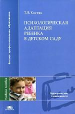 Психологическая адаптация ребенка в детском саду