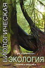 Биологическая экология. Теория и практика