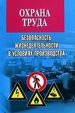 Охрана труда. Безопасность жизнедеятельности в условиях производства