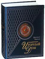 Игорный Дом. Энциклопедия. 2-е издание