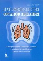 Патофизиология органов дыхания. Пер.с англ