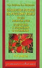 Справочное пособие по русскому языку 1-5кл