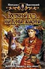 Восточный путь, или Книга паладина. Фантастический роман