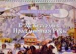 Б.М. Кустодиев. Праздничная Русь. Учебно-наглядное пособие