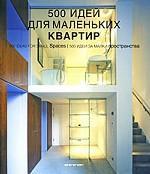 500 идей для маленьких квартир. 500 идеи за малки пространства