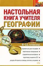 Настольная книга учителя географии. 6-11 классы
