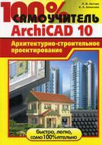100% самоучитель ArchiCAD 10. Архитектурно-строительное проектирование