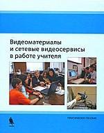 Видеоматериалы и сетевые видеосервисы в работе учителя: практическое пособие