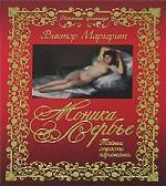 Моника Лербье. Тайные страсти парижанки