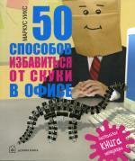 Маркус Уикс. 50 способов избавиться от скуки в офисе