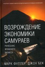 М. Фуллер,Джон Бек. Возрождение экономики самураев