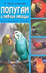 Попугаи и певчие птицы. Виды, содержание, обучение