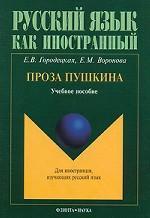 Проза Пушкина. Учебное пособие