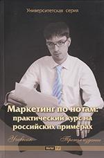Маркетинг по нотам: практический курс на российских примерах