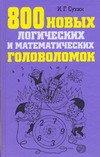 800 новых логических и математических головоломок