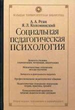 Яков Львович Коломинский,А. А. Реан. Социальная педагогическая психология 150x219