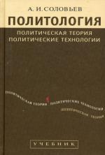 Политология: Политическая теория, политические технологии. 2-е изд., перераб. и доп