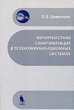 Вероятностная синхронизация в телекоммун.системах