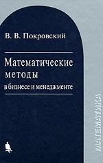 Математические методы в бизнесе и менеджменте. Уч.пос