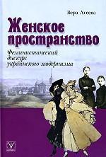 Женское пространство. Феминистический дискурс украинского модернизма