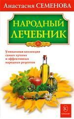 Народный лечебник. Уникальная коллекция самых лучших и эффективных народных рецептов