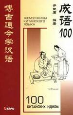100 китайских идиом и устойчивых выражений