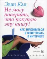 Э. Э. Кац. Не могу поверить, что покупаю эту книгу