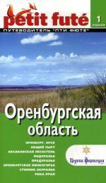 Оренбургская область. Путеводитель. 1-е изд