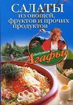 Скачать Салаты из овощей, фруктов и прочих продуктов бесплатно А.Т. Звонарева