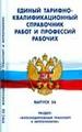 Единый тарифно-квалификационный справочник работ и профессий рабочих