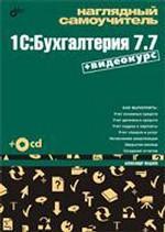Наглядный самоучитель 1С: Бухгалтерия 7.7 (+ CD-ROM)
