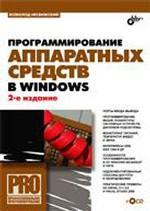 Программирование аппаратных средств в Windows+СD