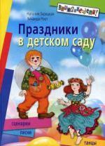 Праздники в детском саду. Сценарии, песни и танцы. 7-е издание
