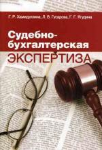 Судебно-бухгалтерская экспертиза. Хамидуллина Г.Р., Гусарова Л.В., Ягудина Г.Г
