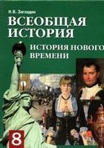 Всеобщая история. История Нового времени. XIX - начало XX в. 8 класс