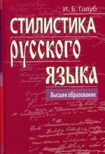 Стилистика русского языка (пер.). 10-е изд