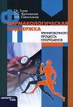 Фармакологическая поддержка тренировочного процесса спортсменов