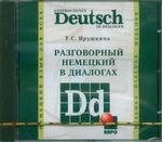 Разговорный немецкий в диалогах.cd-диск