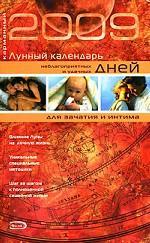 Карманный лунный календарь неблагоприятных и удачных дней для зачатия и интима, 2009