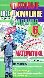 Готовые домашние задания. Математика. 6 класс