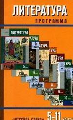 Программа по литературе для 5-11 классов общеобразовательной школы