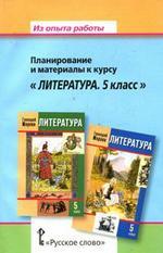 Литература. 5 класс. Планирование и материалы