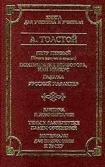 Петр Первый. Книги 2, 3. Похождение Невзорова, или Ибикус. Гадюка. Русский характер
