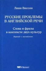 Русские проблемы в английской речи: Слова и фразы в контексте двух культур