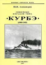 """Линейные корабли типа """"Курбэ"""". 1909-1945 гг"""