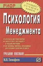 Скачать Психология менеджмента бесплатно М.И. Тимофеев