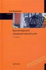 Бухгалтерский управленческий учет. 2-е издание