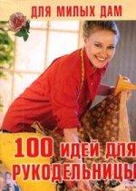 100 идей для рукодельницы