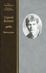 Сергей Есенин: Биография