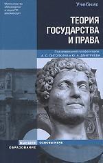Теория государства и права  учебник 2-е изд